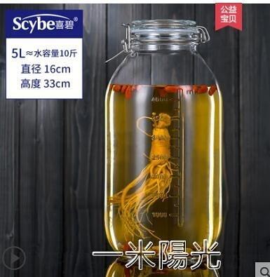 泡酒玻璃瓶家用無鉛密封帶蓋泡酒罐加厚專用釀酒瓶楊梅藥酒壇10斤 WD 一米陽光