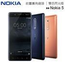 【福利品】Nokia 5鋁合金機身5.2...