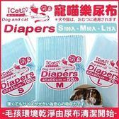 *WANG*【八包組+免運】寵喵樂寵物用尿布-加厚
