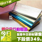 【DIFF】超薄鋁合金移動電源 送贈品 ...