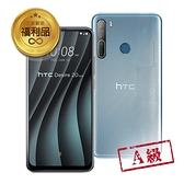 【福利品】 Desire 20 pro (6G/128G) 藍色 贈犀牛皮螢幕滿版保護膜