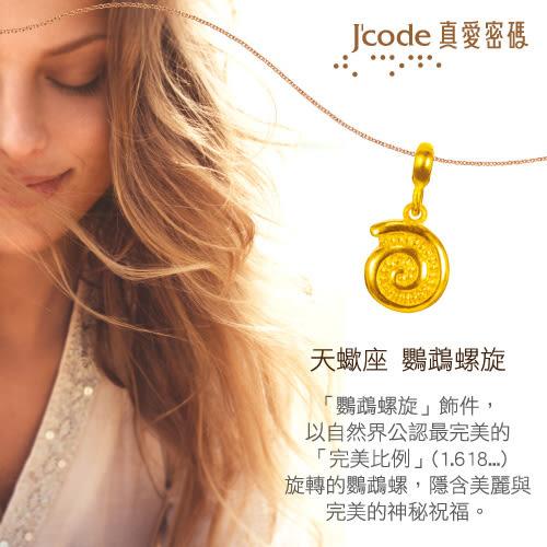 J'code真愛密碼 天蠍座-鸚鵡螺旋 黃金墜子 送項鍊