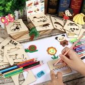 畫畫套裝工具幼兒園小學生初學涂鴉繪畫模板 全館免運
