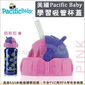 ✿蟲寶寶✿【美國Pacific Baby】不鏽鋼太空杯配件 學習吸管杯蓋 - 桃粉紅
