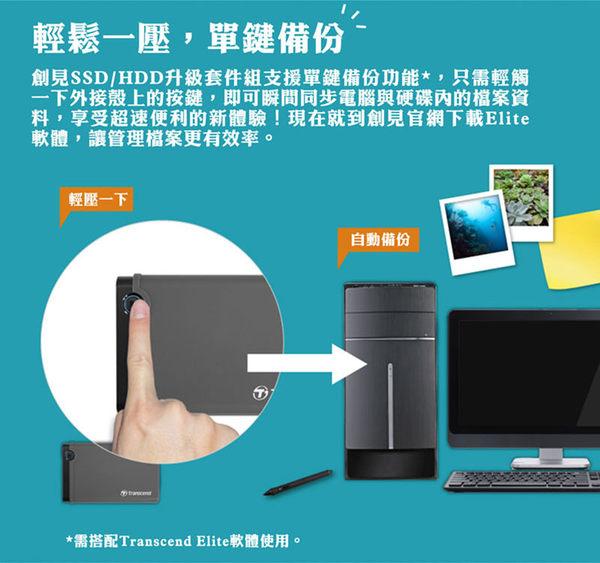 【免運費+贈3C硬碟收納袋】創見 2.5吋 SATA3 HDD/SSD USB3.1 外接盒(軍事防震型)X1★可單鍵備份★