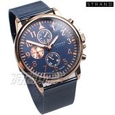 STRAND BY OBAKU 大錶框 大氣度 三眼多功能錶 藍色電鍍x玫瑰金 米蘭帶 男錶 S714GMVLML