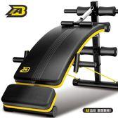 ab仰臥起坐健身器材家用男腹肌板運動輔助器收腹鍛煉多功能仰臥板MBS『潮流世家』