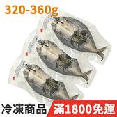 饕客食堂 3片 鯖魚一夜干 320g-360g 薄鹽挪威鯖魚 冷凍海鮮
