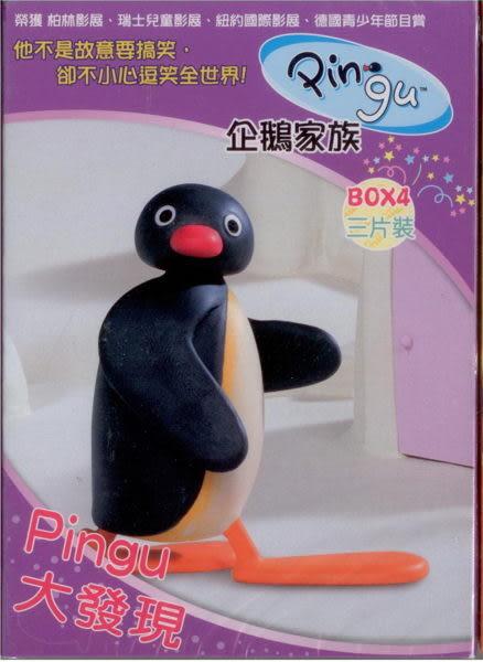 企鵝家族  BOX-4  Pingu大發現 DVD 三片裝  (音樂影片購)