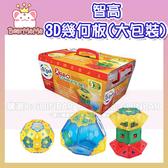 智高 教具系列-3D幾何板#1211(大包裝) GIGO 科學玩具 (購潮8)