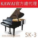 河合 KAWAI SK-3原裝平台式 鋼...