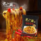 【太和殿】麻辣拌麵(155g/包) x ...