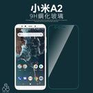 9H 鋼化玻璃 MIUI 小米A2 5.99吋 保護貼 手機 螢幕 保護 防刮 防爆 鋼化 玻璃貼 膜 貼 半版 非滿版