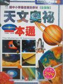 【書寶二手書T1/少年童書_XFJ】天文奧祕一本通_幼福