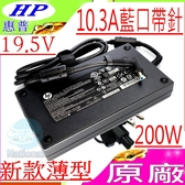 HP 19.5V,10.3A,200W 充電器(原廠)-惠普 15-cx0105tx,15-cx0111tx,15-cx0132tx,15-cx0160tx,ADP-200CB BA,HSTNN-CA16