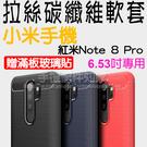 【贈滿板玻璃貼】紅米Note 8 Pro 6.53吋 拉絲碳纖維 防震防摔軟套/保護套/背蓋/全包覆/TPU/MI 小米-ZY