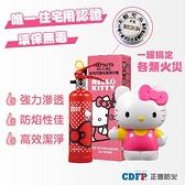 【南紡購物中心】【正德防火】Hello Kitty強化液滅火器+台座_俏皮紅