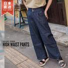 牛仔褲 高腰丹寧寬褲 2色