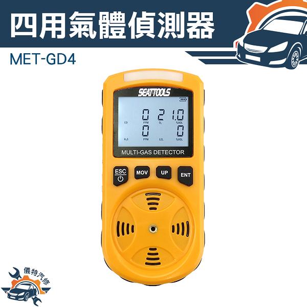 沼氣 四用氣體偵測器 / 氧氣 & 一氧化碳 & 硫化氫 & 可燃氣體同時偵測 硫化氫偵測器 MET-GD4