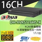 高雄/台南/屏東監視器 DH-XVR51...