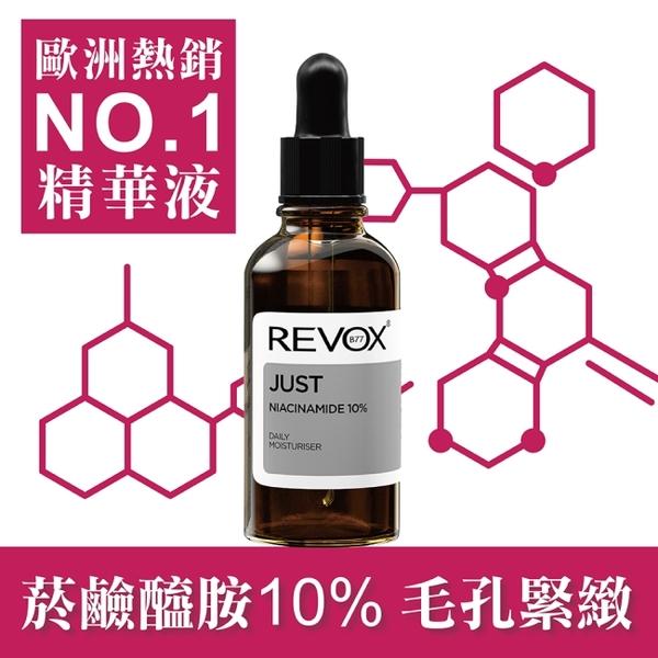 REVOX B77菸鹼醯胺10%毛孔細膚精華液30ml