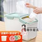 米桶 裝米桶20斤家用防潮密封米缸米盒大米面收納面粉儲存罐儲米箱