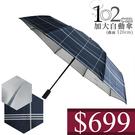 特價 雨傘 陽傘 萊登傘 抗UV 防曬 加大傘面 防風抗斷 102cm自動傘 印花布 銀膠 Leighton 藍白格紋