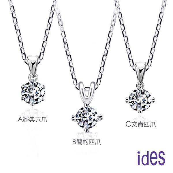 ides愛蒂思 精選經典設計32分F/SI1鑽石項鍊/14K (3選1)