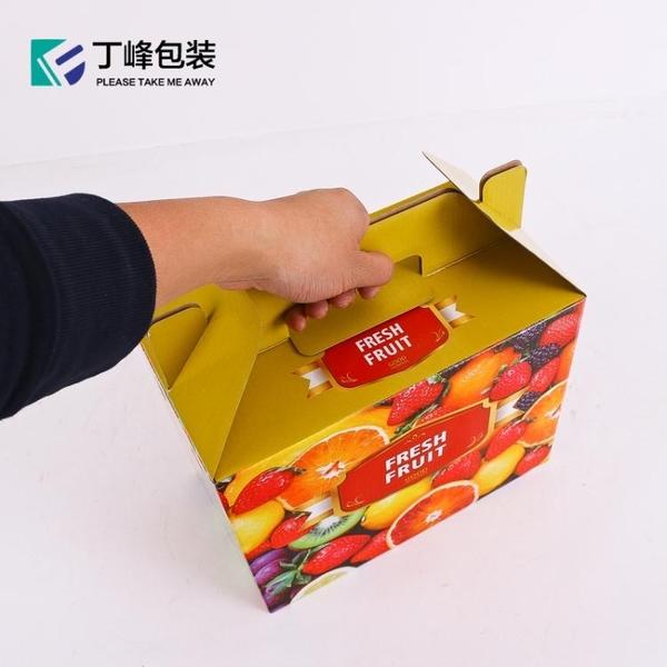 水果紙箱定做手提通用5斤鮮果雜果箱蘋果包裝盒禮品盒 萬客居