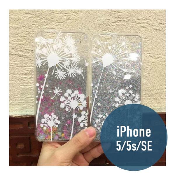 iPhone 5/5s/SE 白色蒲公英 可愛 流沙 手機殼 硬殼 流動殼 手機套 手機殼 殼