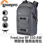 LOWEPRO 羅普 FreeLine BP 350 AW 灰色 無限者後背相機包 (24期0利率 免運 台閔公司貨) Free Line LP37229