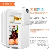 20升車載冰箱迷你小冰箱家用學生宿舍小型冰箱冷藏箱220V