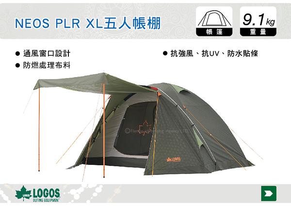 ||MyRack|| 日本LOGOS No.71805018 NEOS PLR XL五人帳篷 前庭帳蓬 蒙古包 登山露營