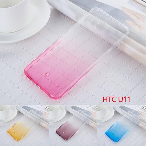單色漸變 HTC U11 手機殼 X10矽膠套 Desire 10 Pro超薄 透明外殼 全包 軟殼 漸層 防摔 保護套丨麥麥3C