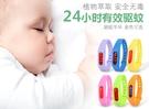 防蚊驅蚊手環2入-大人小孩都適用