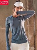 瑜伽服 的確奇 春夏運動上衣女寬鬆健身房速干t恤長袖瑜伽服連帽跑步罩衫 polygirl