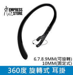 【妃航】通用 360度 可調整 旋轉式 藍芽 藍牙 耳機 耳掛 掛勾 6MM 7MM 8MM 9MM 10MM