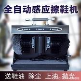 擦鞋機全自動感應機擦鞋器自動酒店銀行家用電動刷皮鞋刷鞋機 LannaS YTL