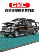 GMC商務車模型1:32合金車模商務之星MPV金屬車模兒童玩具汽車模型 免運直出交換禮物