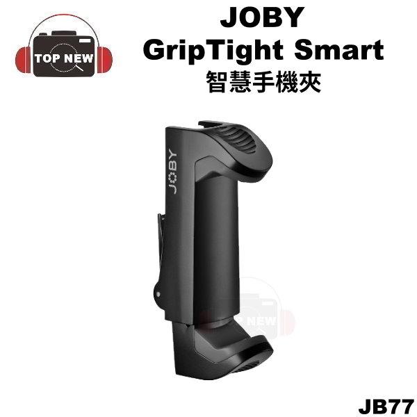 JOBY 智慧手機夾 JB01682 (JB77) GripTight Smart 手機夾 公司貨