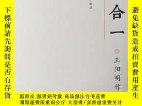 二手書博民逛書店罕見知行合一王陽明作品精粹Y271078 (明)王陽明 著 北京