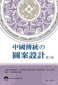 (二手書)中國傳統の圖案設計:第二版