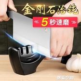 克歐克廚房家用雙角三孔磨刀器磨刀石磨刀神器砍刀快速粗磨細磨【創意新品】