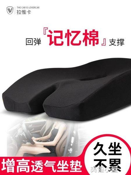 汽車增高坐墊夏季駕駛座矮個子加厚駕考防滑墊子座椅透氣座墊單片QM『美優小屋』