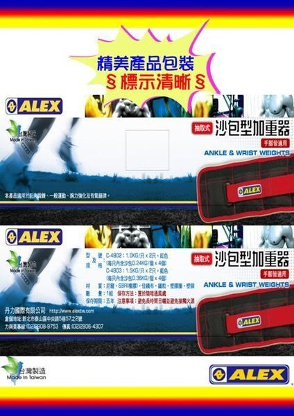 ALEX-抽取式沙包型加重器(黑藍3KG/對)