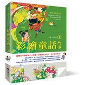 書立得-國語文啟蒙全集:彩繪童話故事1
