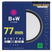 送濕式拭鏡紙 B+W MRC UV 77mm F-Pro (010) 抗UV濾鏡 多層鍍膜保護鏡 (捷新公司貨,保證正品)