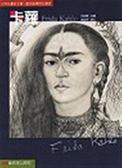 (二手書)墨西哥傳奇女畫家-卡蘿