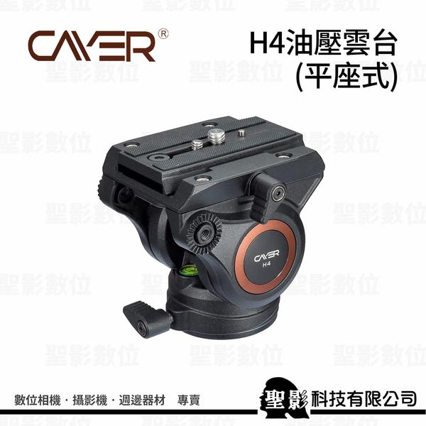 Cayer 卡宴 H4 油壓雲台(平座式) 攝錄影雲台附長手柄 載重6KG 公司貨