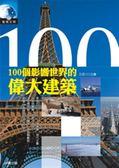 (二手書)100個影響世界的偉大建築